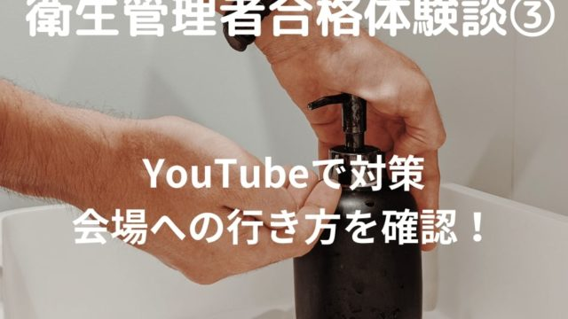YouTubeなどで勉強 合格体験談3