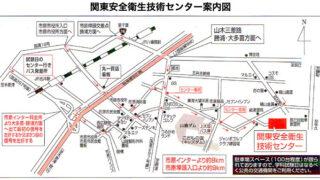 関東安全衛生技術センター アクセス