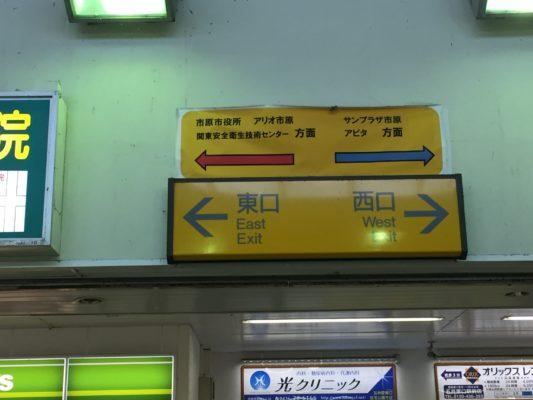 五井駅 改札