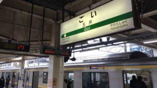 五井駅(千葉県市原市)
