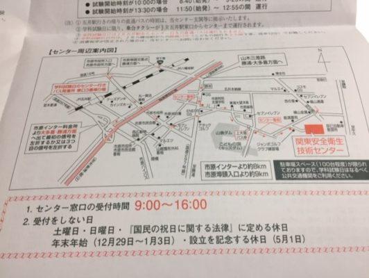 関東安全技術センター 地図